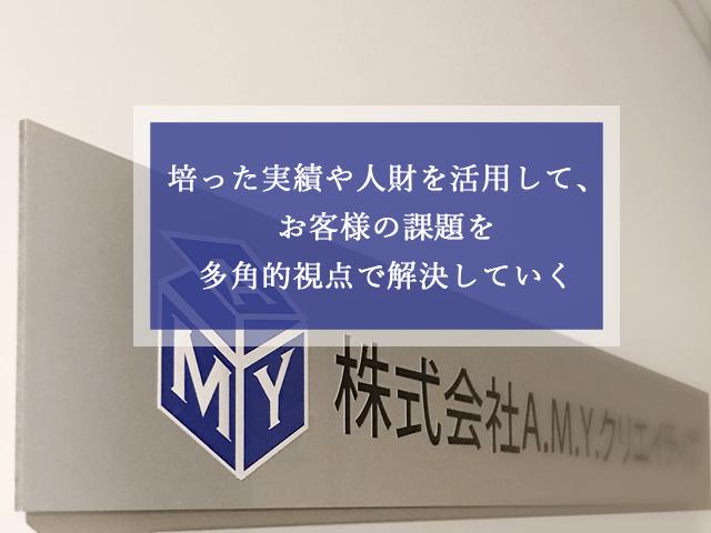 a.m.y.クリエイティブ